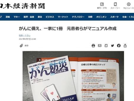 2021.5.7 日本経済新聞に紹介されました