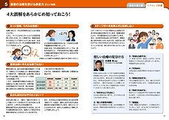 ganbousai_DL_16-17.jpg