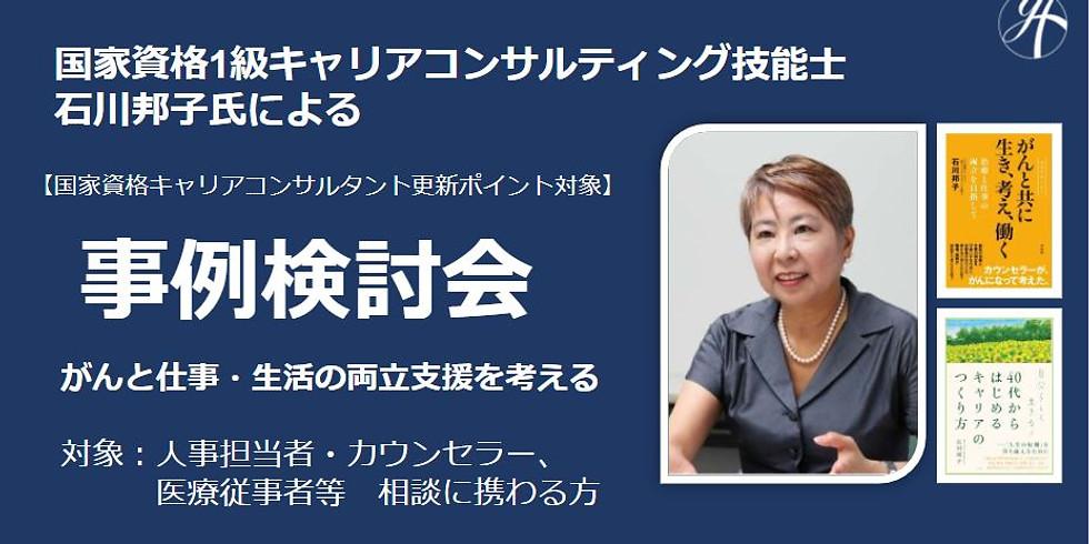 オンライン事例検討会
