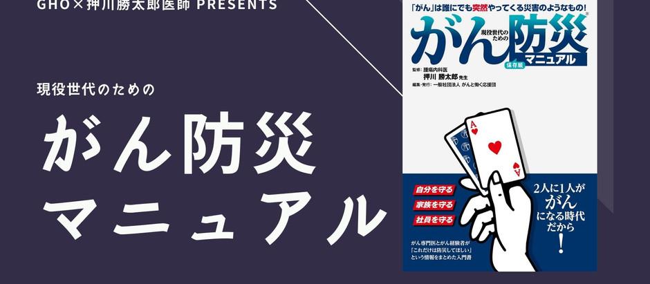 2021.4.10 神奈川新聞カナロコに紹介されました