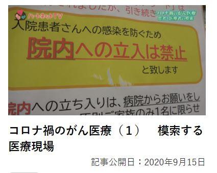 2020.9.15 天野慎介氏がNHKハートネットに出演