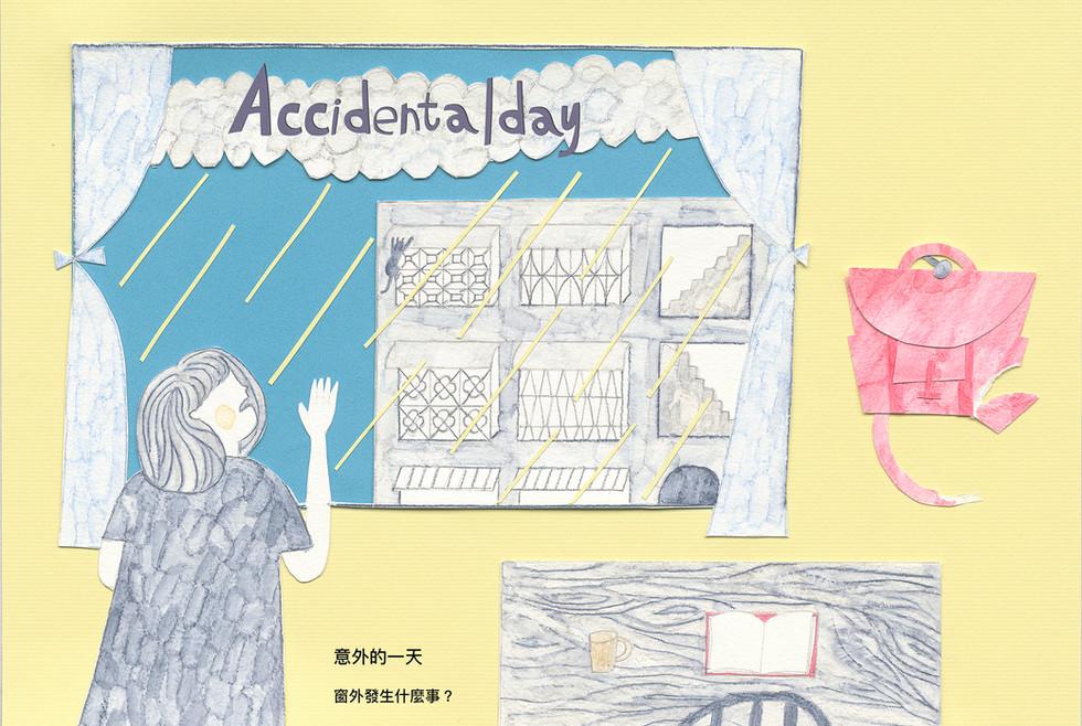 意外的一天