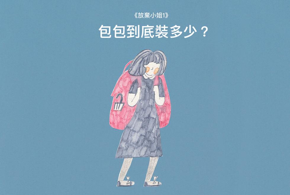 s_bag_cover.jpg