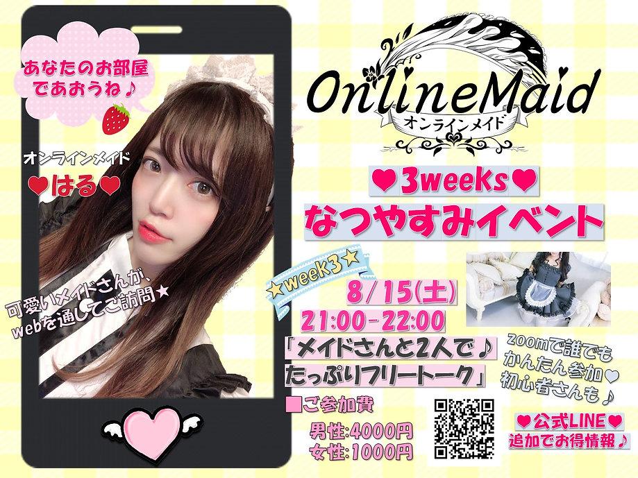 オンラインメイドなつやすみイベントフライヤー0815.jpg