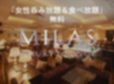 相席 MILAS 渋谷.jpg