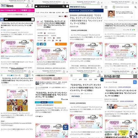 各種ネットニュース掲載コラージュ2020.07.29.jpg