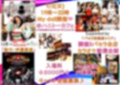 mydoll cosplay produce パセラ0922.jpg