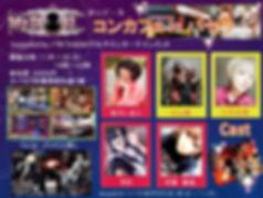 パセラ昭和通り館 mydoll ドッペル殺し 11月11日cast.jpg
