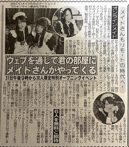 東京スポーツ裏面掲載記事2020.07.29.jpg
