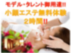 Trendoru フェイシャルエステ.jpg