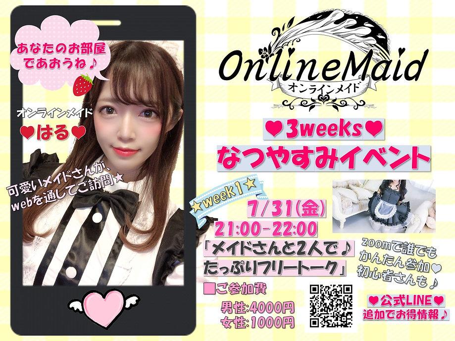 オンラインメイドなつやすみイベントフライヤー.jpg