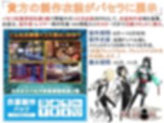 パセラ昭和通り館 コス活企画 mydoll ドッペル殺し.jpg