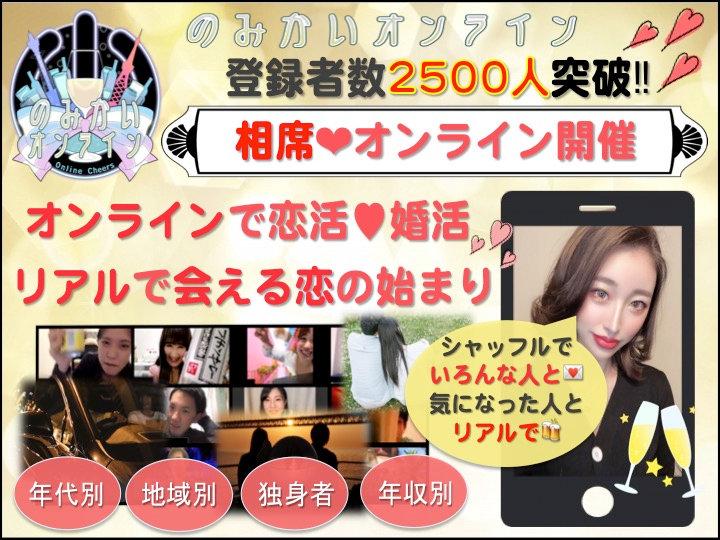 のみかいオンライン 恋活、婚活、相席オンライン.jpg