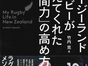 ニュージーランドラグビーが教えてくれた「人間力」の高め方