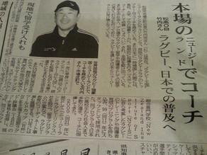 当社代表・竹内克が新聞の取材を受けました