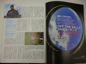 ラグビークリニックに記事が載りました。