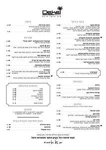 food menu Dekel Beach