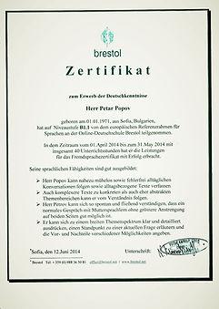 Сертификат за завършено ниво по немски език