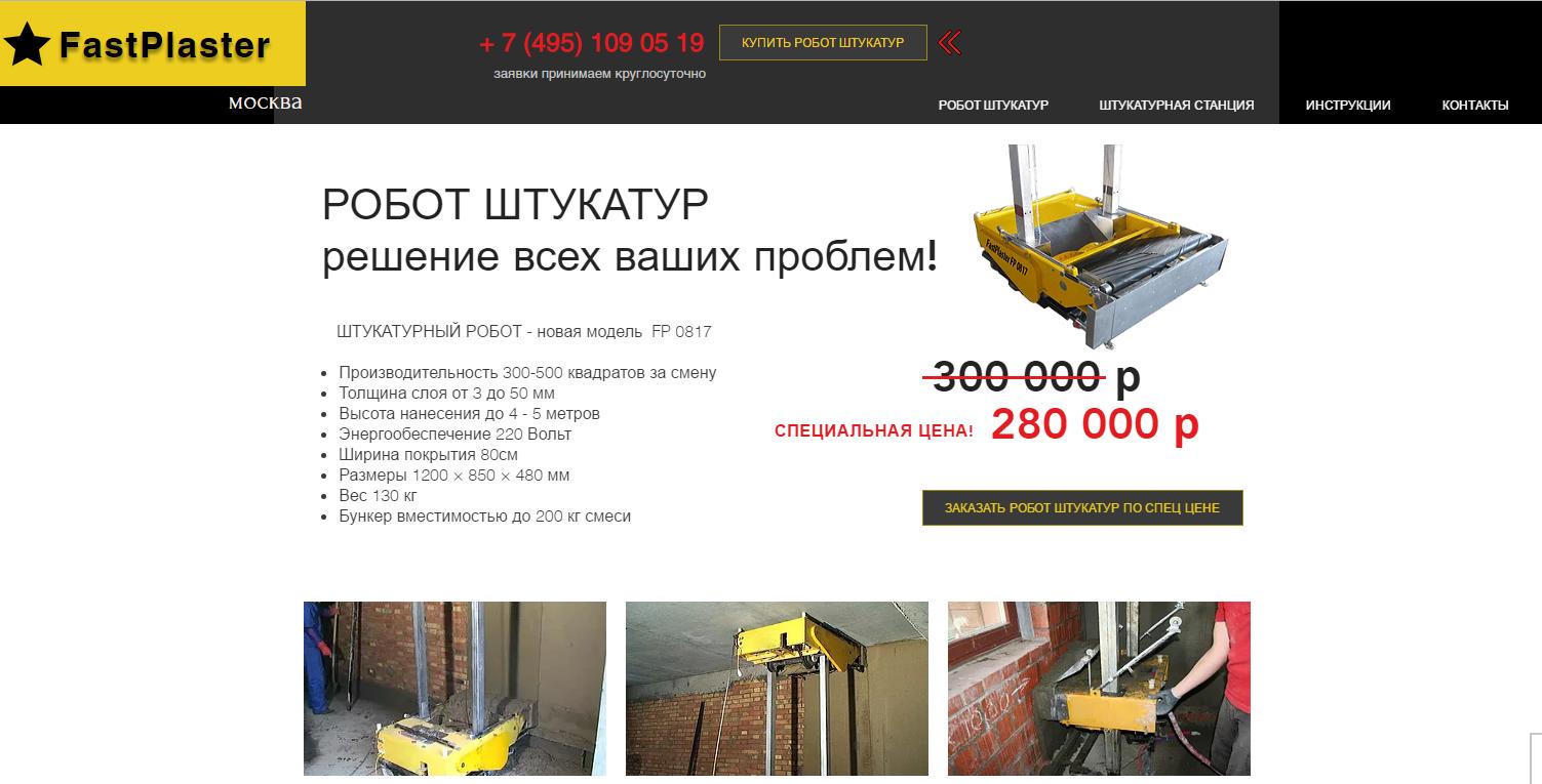 Робот штукатур от 200 000 руб.