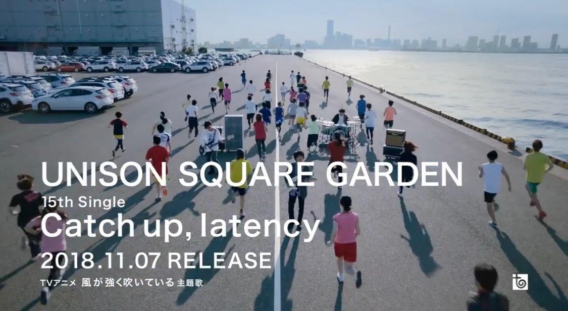 MV 「Catch up, latency」