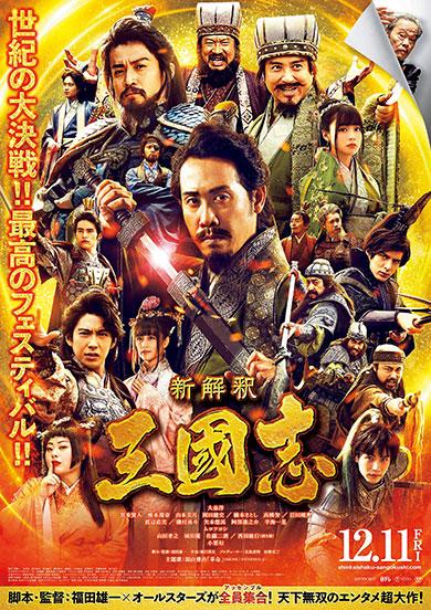 映画「新解釈・三国志」