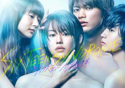 FODドラマ『シックスティーン症候群』
