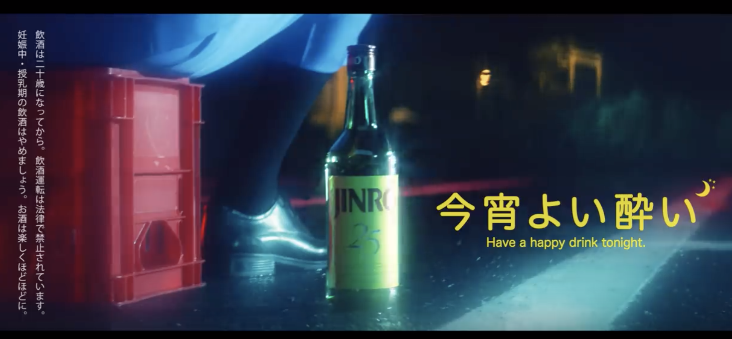 岡崎体育÷JINRO MV