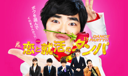 NHK「恋と就活のダンパ」