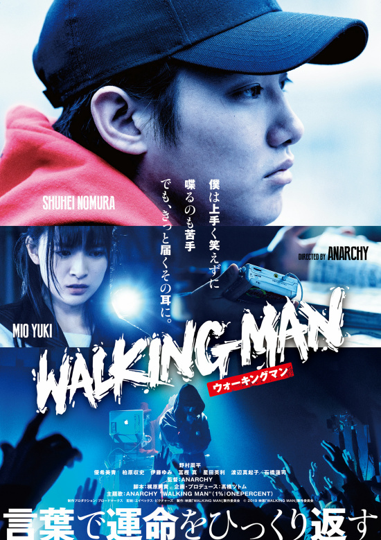 映画「WALKING MAN」