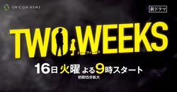 CX「TWO WEEKS」