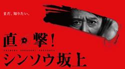 CX「直撃!シンソウ坂上SP」