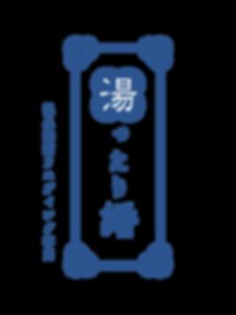 ゆったり婚ロゴ.png