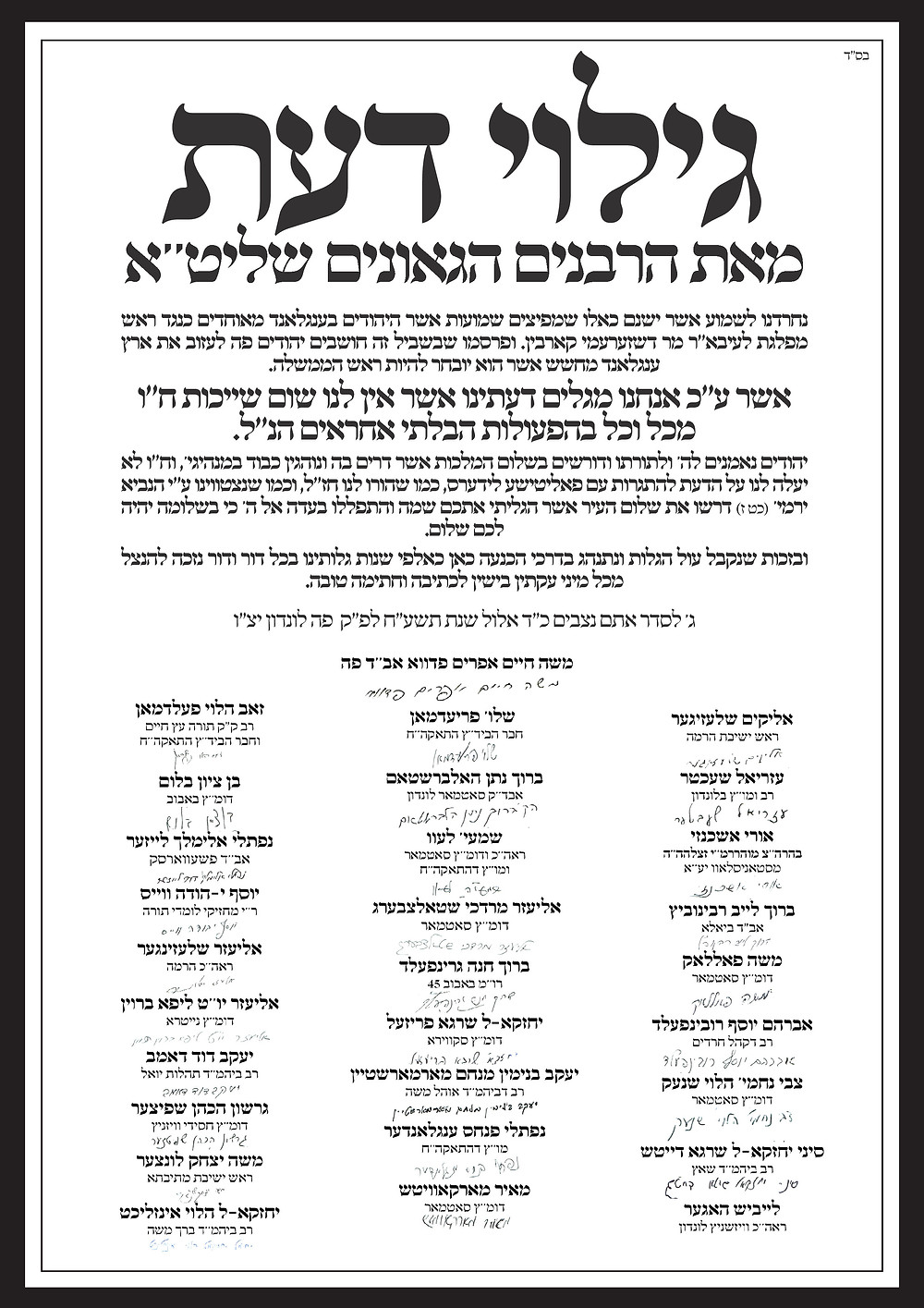 An open letter from Leading Orthodox Jewish community leaders in the UK [original signed]