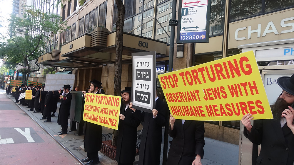 On July 18, 2017 Scholars and students from the anti-Zionist Satmar Institute for Advanced Torah Studies of Brooklyn New York, rally in front of the office of the Friends of the IDF and in front of the Israeli Consulate in New York City. The group protested the recent forced draft of the Israeli army, and the harassment of peaceful protesters.