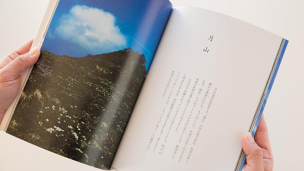 写真集 出羽三山