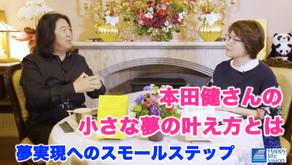 ベストセラー作家・本田健さんの小さな夢の叶え方とは★夢実現へのスモールステップインタビュー