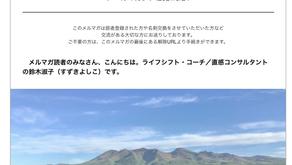 5月24日号ハッピーライフビジョン公式メルマガを配信しました