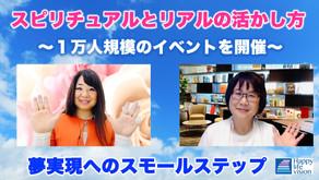 スピリチュアルとリアルの活かし方★夢実現へのスモールステップインタビュー