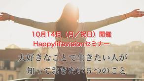 10月14日(月/祝日)開催 Happylifevisionセミナー