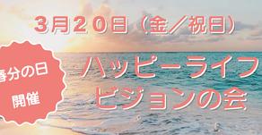 開催予定★3月20日(金/祝日)春分の日のハッピーライフビジョンの会