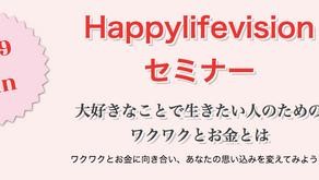 9月29日(日)開催 Happylifevisionセミナー