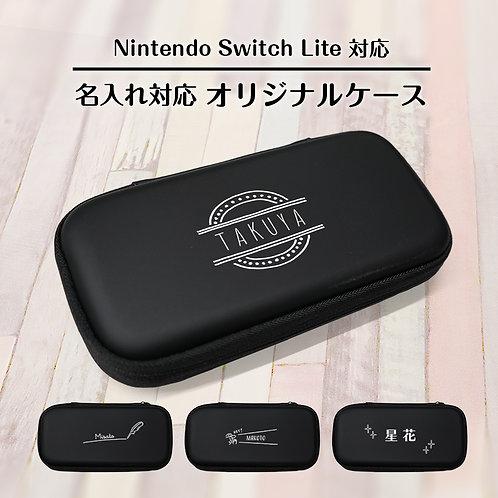 【名入れ対応オリジナルケース】 Nintendo Switch Lite専用 キャリングケース スタイリッシュ カバー 任天堂 スイッチ ライト ポーチ ゲーム