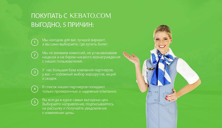 Дешеве авиабилты в Узбекистан, Дешеве авиабилты в Таджикистан, Дешеве авиабилты в Киргизию, Дешеве авиабилты в Казахстан, Дешеве авиабилты в Молдавию, Дешеве авиабилты на Украину, Дешеве авиабилты в Армению, Дешеве авиабилты в Азербайджан, Дешеве авиабилты по всем наравлением.