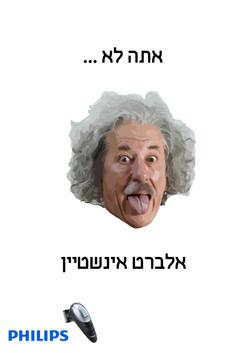 פיליפס- אתה לא אלברט אינשטיין.jpg