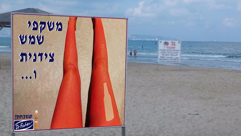 מוק אפ חוף בירה.jpg