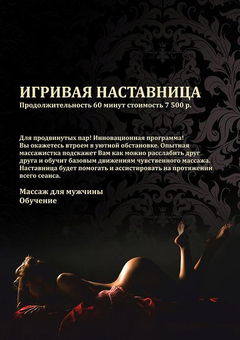 igrivaya_nastavnica.jpg