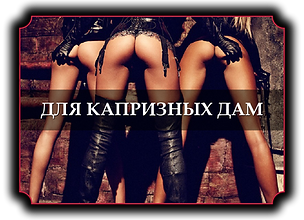 Для-дам-01-01.png