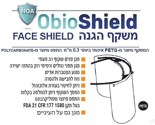 משקף הגנה OBIOSHIELD תוצרת ישראל