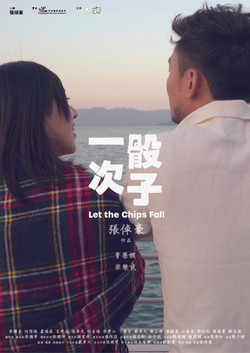 """""""Let the Chips Fall"""" by Anthony Cheung from Hong Kong"""