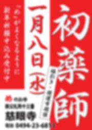 2020初薬師ポスター.jpg